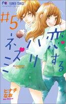 恋するハリネズミ(#5)
