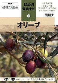 オリーブ (NHK趣味の園芸12か月栽培ナビ) [ 岡井路子 ]