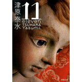 11(eleven) (河出文庫)