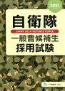 自衛隊一般曹候補生採用試験(2021年度版) [ 公務員試験情報研究会 ]