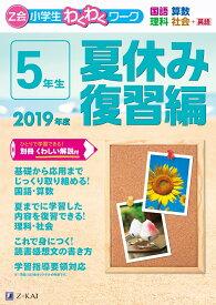 Z会小学生わくわくワーク 2019年度 5年生夏休み復習編 [ Z会編集部 ]