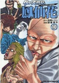 クローズ外伝 鳳仙花 the beginning of HOUSEN 10 (少年チャンピオン・コミックス・エクストラ) [ 高橋ヒロシ ]