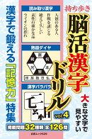 持ち歩き 脳活漢字ドリル vol.4(4)
