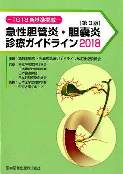 急性胆管炎・胆嚢炎診療ガイドライン(2018)第3版