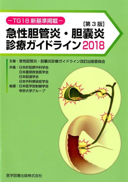 急性胆管炎・胆嚢炎診療ガイドライン(2018)第3版 TG18新基準掲載 [ 高田忠敬 ]