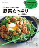 「いま」作りたいものが全部ある!野菜たっぷりおかず122品。