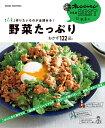 「いま」作りたいものが全部ある!野菜たっぷりおかず122品。 (ORANGE PAGE BOOKS 日本一試作する出版社オレ)