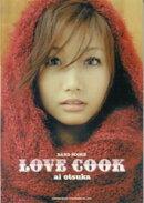 大塚愛/Love cook