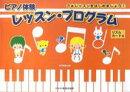 ピアノ体験レッスン・プログラム