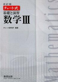 チャート式基礎と演習数学3改訂版 [ チャート研究所 ]