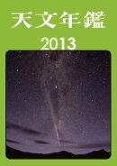 天文年鑑(2013年版)