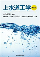 上水道工学(第5版)