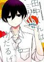 田中くんはいつもけだるげ(13.5) MEMORIAL TANAKABOOK (ガンガンコミックス ONLINE) [ ウダノゾミ ]