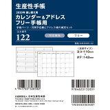 122 生産性手帳 差し替え用カレンダー&アドレスフリー手帳用(2020年)