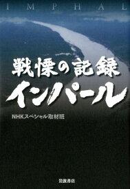 戦慄の記録インパール [ NHKスペシャル取材班 ]