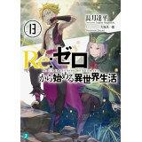 Re:ゼロから始める異世界生活(13) (MF文庫J)