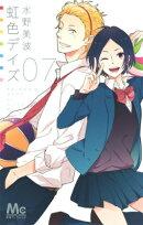 虹色デイズ(7)