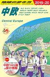 地球の歩き方(A25(2019~2020))改訂第16版 中欧