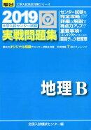 大学入試センター試験実戦問題集地理B(2019)
