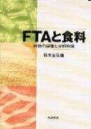 FTAと食料