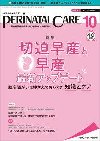 ペリネイタルケア2021年10月号 (40巻10号)