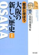 【謝恩価格本】館長と学ぼう 大阪の新しい歴史 1
