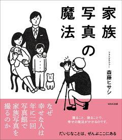 家族写真の魔法 [ 森藤 ヒサシ ]