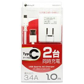 Type-C ケーブル付属 AC充電器 3.4A 1.0 マットホワイト