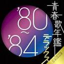 青春歌年鑑デラックス'80-'84(2CD)
