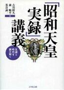 「昭和天皇実録」講義