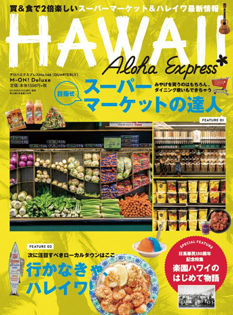 アロハエクスプレス(No.146) 特集:目指せスーパーマーケットの達人 (M-ON! Deluxe)
