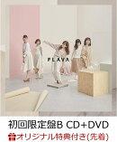 【楽天ブックス限定先着特典】FLAVA (初回限定盤B CD+DVD) (オリジナルチケットフォルダ付き)