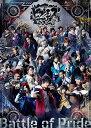 『ヒプノシスマイク -Division Rap Battle-』Rule the Stage -Battle of Pride- [ ヒプノシスマイクーDivision Rap Ba…