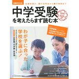 中学受験を考えたらまず読む本(2019-2020年版) (日経ムック)
