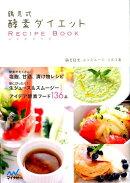 鶴見式酵素ダイエットRECIPE BOOK
