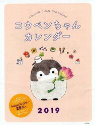 コウペンちゃんカレンダー(2019)