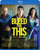 ビニー/信じる男【Blu-ray】