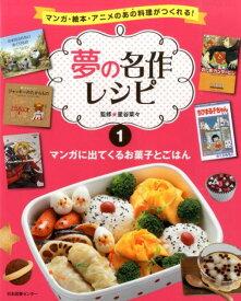 夢の名作レシピ 第1巻 マンガに出てくるお菓子とごはん マンガ・絵本・アニメのあの料理がつくれる! マンガに出てくるお菓子とごはん [ 星谷菜々 ]