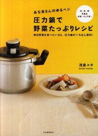 あな吉さんのゆるベジ圧力鍋で野菜たっぷりレシピ 毎日野菜を食べたいなら、圧力鍋がいちばん便利!