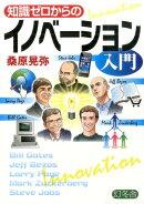 【バーゲン本】知識ゼロからのイノベーション入門