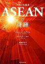 ASEANの奇跡 平和の生態系 [ キショール・マブバニ ]