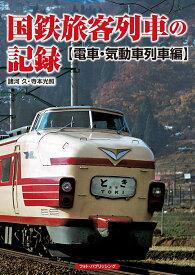 国鉄旅客列車の記録 【電車・気動車列車編】 [ 諸河久 ]