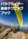 パラグライダー最新テクニックブック 基本から応用まで「教本」の決定版 [ 日本パラグライダー協会 ]