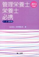 管理栄養士・栄養士必携(2013年度版)