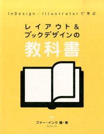 InDesign/Illustratorで学ぶ レイアウト&ブックデザインの教科書 [ ファー・インク ]