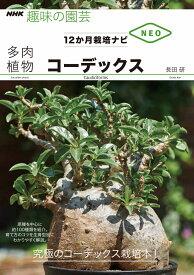 コーデックス (NHK趣味の園芸 12か月栽培ナビNEO) [ 長田 研 ]