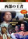 DVD>西部の王者 [懐かしの名作映画ベストコレクション25] (<DVD>)