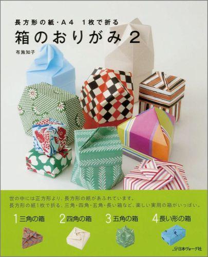 箱のおりがみ2 長方形の紙・A4 1枚で折る 長方形の紙・A4 1枚で折る 三角・四角・五角・長い形の箱 [ 布施知子 ]
