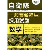 自衛隊一般曹候補生採用試験数学(2021年度版)