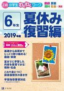 Z会小学生わくわくワーク 2019年度 6年生夏休み復習編